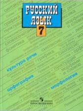 Гдз по русскому 7 класс зеленый