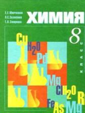 решебник по химии минченков журин