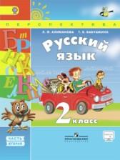 русский язык 2 класс климанова гдз
