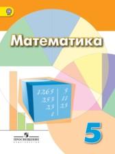 Гдз математика 6 класс дорофеев авторы шарыгин суворова