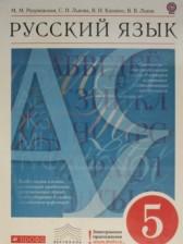 Гдз по русскому языку 6 класс разумовская   гдз онлайн.