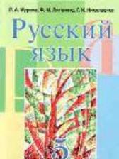 По беларусь решебник русскому