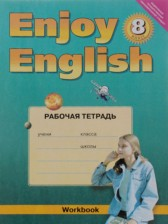 решебник по английскому 8 класс 2016 лапицкая