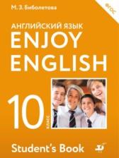 Гдз по английскому языку 10 класс биболетова