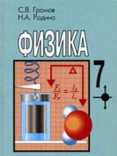 Учебник По Физике 8 Класс Грачев Погожев Вишнякова
