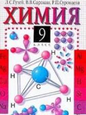 Химия 9 Класс Габриелян Учебник
