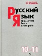 гдз по русскому 11 класс гольцова
