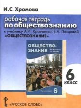 гдз а.и.кравченко. обществознание класс 6