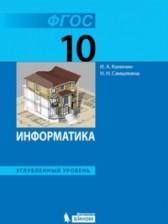 информатики 10 по класс решебник