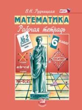 Решебник По Математике 5 Класс В Рабочей Тетради Рудницкая