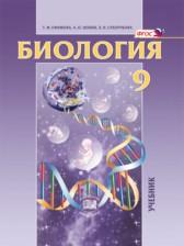 Учебник Биологии Мащенко, Борисов