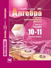 Гдз по алгебре 10 класс автор мордкович