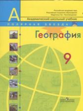 Гдз по Географии Тренажер В.в.николина