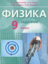 Решебник По Физике 9 Класс Генденштейн Кирик Гельфгат Ненашев