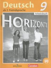 Гдз по немецкому языку 9 класс