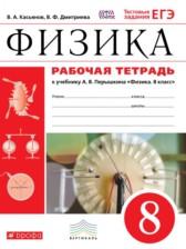 Учебник По Физике 8 Класс Грачев