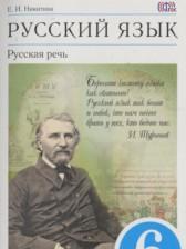 решебник русский язык 6 класс никитина