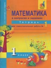 математика 1 класс чекин 2 часть решебник