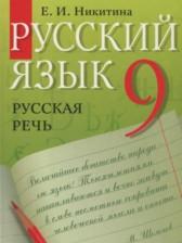русская речь 9 класс никитина гдз ответы