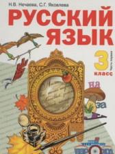 гдз 3 класс русский язык н.в нечаева
