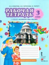 ГДЗ по английскому языку 6 класс Комарова Ю.А. Ларионова И.В. ФГОС