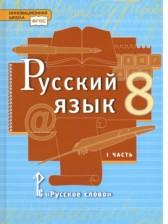 Решебник по русскому языку за 8 класс — мурина (2018).