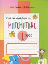 горбов математика 1 класс рабочая тетрадь ответы