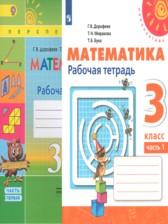 6 рабочая часть математике класс тетрадь за по гдз 1