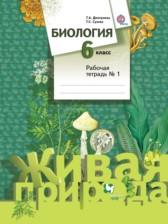 6 рабочая по биологии сухова и тетрадь класс дмитриева гдз