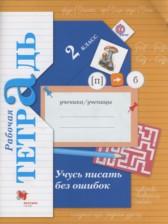ответы на задание рабочая тетрадь пишем грамотно 2 класс ответы кузнецова 42 урок