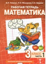 решебник математика гейдман 3 класс